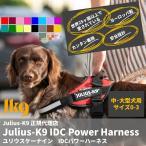 [Julius-K9][ユリウスケーナイン] IDCパワーハーネス Size0〜3 中・大型犬用