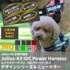 正規代理店 Julius-K9 ユリウスケーナイン IDCパワーハーネス デザインシリーズ&ニューカラー Babyサイズ 小型犬用