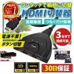 HDMI 切替器 セレクター 3入力 1出力 4K フルHD 分配器 手動 切り替え メス→オス アダプター ディスプレイ モニター 3D映像 レコーダー