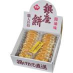 銀座花のれん 銀座餅 005611 のし無料 ギフト 内祝い