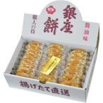 銀座花のれん 銀座餅 005628 のし無料 ギフト 内祝い