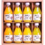 伊藤農園 100%ピュアジュース8本ギフトセット 50708GN ギフト 内祝い