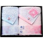 花想い舞い桜今治製フェイスタオル&ウォッシュタオルHND-8015 50%割引 ギフト 内祝い