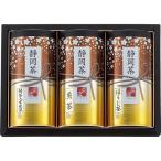 50%割引 静岡茶詰合せ「さくら」S-403 fc-L2176036