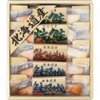 50%割引 北海道 鮭三昧 1622-25[北海道知床産 斜里・ウトロ]【L1008518】
