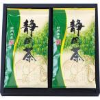 50%割引 静岡茶銘茶ギフト YS-10[カネタ八木商店カネタ八木商店]【L1114519】