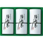 50%割引 静岡茶銘茶ギフト 〈カネタ八木商店〉