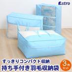 羽毛布団収納袋 持ち手付き 青 3枚組