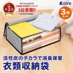 収納ケース 衣類収納 不織布製 3個組 活性炭消臭 収納袋 通気性良好 ほこり除け アストロ 171-01