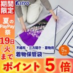 着物保管袋 5枚組 不織布製 3方開き ファスナー付き たとう紙 通気性 アストロ 収納ケース 173-05