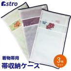 帯収納袋 3枚組 不織布 三方開き 透明窓付き アストロ 173-14