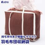 羽毛布団 収納バッグ 不織布製 シングル ブラウン 収納袋 収納バッグ スリム収納 コンパクト 通気性良好 ほこり除け アストロ 180-11