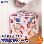 数量限定 衣類収納ケース 2枚組 花柄 衣類収納袋 アストロ 618-21