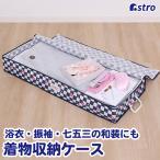着物保管ケース 市松さくら柄 不織布製 たとう紙 保管 アストロ 618-54