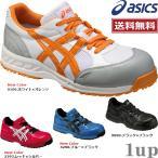 【在庫処分・現品限り】アシックス 安全靴 FIS33L ウィンジョブ33L (アシックス 安全靴)