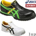 【在庫処分・現品限り】安全靴 アシックス FIS36S ウィンジョブ36S (アシックス 安全靴)