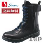 【送料無料】安全靴 シモン トリセオ 8533 黒 外チャック付 [23.5cm〜28.0cm] (1823330) (シモン 安全靴)