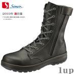 安全靴 シモン スターシリーズ SS33C 黒 外チャック付 [23.5cm〜28.0cm] (1823550) (シモン 安全靴)