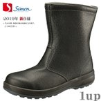 安全靴 シモン スターシリーズ SS44 黒 23.5cm-28.0cm (新1522460) (シモン 安全靴)