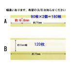 かつらテープ 3M両面テープ71g約100枚 送料無料(宅配便)