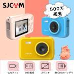 こども用カメラ プレゼント SJCAM キッズカメラ デジカメ  SJCAM 子供カメラ キッズカメラ 子供用 写真 動画 ビデオ こども誕生日プレゼント 送料無料