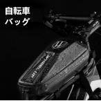 自転車バッグスマホ収納 撥水 ロードバイク マウンテンバイク クロスバイク 遠足 スポーツ 春 夏 アウトドア 大容量