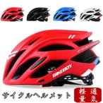 自転車ヘルメット ロードバイク ヘルメット サイクルヘルメット アウトドア 安全用品 軽量 大人用 メンズ レディース