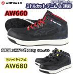 安全靴 プロスニーカー AIRWALK(エアウォーク) ユニワールド AW660 AW680 デニム 迷彩 ミドルカット