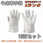 牛床革手袋 Aランク 10双セット 丈夫 厚み おすすめ