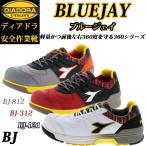 新作 安全靴 DIADORA ディアドラ DONKEL ドンケル BLUEJAY ブルージェイ  BJ121 BJ312 BJ812 2018年 4月発売