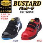 安全靴 DIADORA ディアドラ DONKEL ドンケル BUSTARD バスタード BT214 BT323  軽量 耐滑