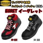 ショッピングディアドラ 安全靴 ディアドラ イーグレット EGRET EG231 EG222  在庫限り終了品 特別価格