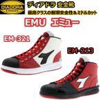 在庫限り 特別価格 安全靴 プロスニーカー ディアドラ DIADORA ドンケル DONKEL エミュー EMU EM213 EMU321