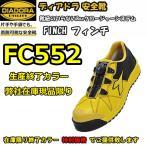 ショッピングディアドラ 安全靴  DIADORA ディアドラ FINCH フィンチ FC552  メーカー在庫限り 廃盤予定品