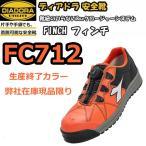ショッピングディアドラ 安全靴  DIADORA ディアドラ DONKEL ドンケル FINCH フィンチ FC712  弊社限定現品限り 生産終了品