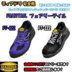 安全靴 ディアドラ DIADORA フェアリーテイル FAIRYTAIL FT422 在庫限り終了品 特別価格