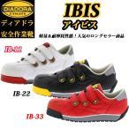 ショッピングディアドラ 安全靴 プロスニーカー ディアドラ DIADORA ドンケル DONKEL アイビス IBIS IB11 IB22 IB33