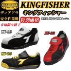 特別価格 在庫限り 生産終了品 安全靴 プロスニーカー ディアドラ DIADORA ドンケル DONKEL キングフィッシャー KINGFISHER KF12 KF25 KF32