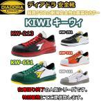 【特別価格】【在庫限り終了】安全靴 プロスニーカー ディアドラ DIADORA ドンケル DONKEL  キーウィ KIWI KW111 KW213 KW251 KW651 KW721