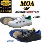 ショッピングディアドラ 2017年 12月発売 安全靴 プロスニーカー ディアドラ DIADORA ドンケル DONKEL MOA モア MO16 MO24 マジックテープ タイプ