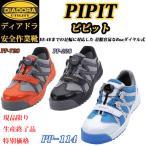 新作 安全靴 DIADORA ディアドラ DONKEL ドンケル PIPIT ピピット PP228 PP818 2019年1月発売 フィンチ FINCH よりもソフトな履き心地の画像