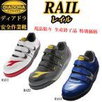 安全靴 ディアドラ DIADORA ドンケル レイル RA11 RA22