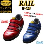 【在庫限り】【特別価格】安全靴 ディアドラ DIADORA ドンケル DONKEL レイル RAIL RA33 RA44 廃番 特価