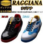 ショッピングディアドラ 安全靴 ディアドラ DIADORA ドンケル RAGGIANA ラジアナ RG14 RG23 新作 2017年 7月