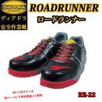 安全靴 ディアドラ DIADORA ドンケル ロードランナー ROADRUNNER RR11 RR22 RR44