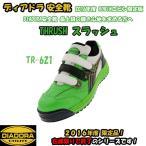 ショッピングディアドラ 安全靴 ディアドラ DIADORA スラッシュ THRUSH TR621 ロビン限定色
