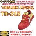 安全靴 ディアドラ DIADORA ドンケル DONKEL スラッシュ THRUSH TR315 ロビン限定色
