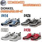 安全靴 ドンケル ダイナスティ(DA)プラス DA14 DA18 DA28 DA38