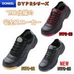 安全靴 ドンケル ダイナスティ DYPR-22 DYPR-23