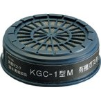 防毒マスクフィルター 興研 KGC-1MC(有機ガス用)